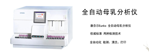 全自动母乳分析仪CR-M810(图1)