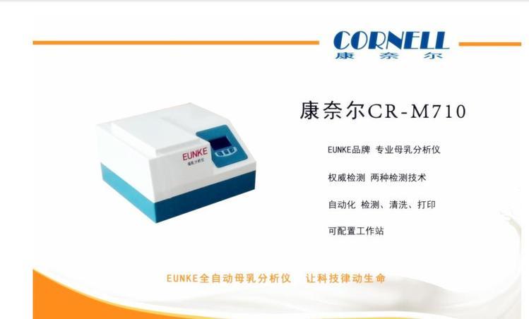 母乳分析仪CR-M710(图2)